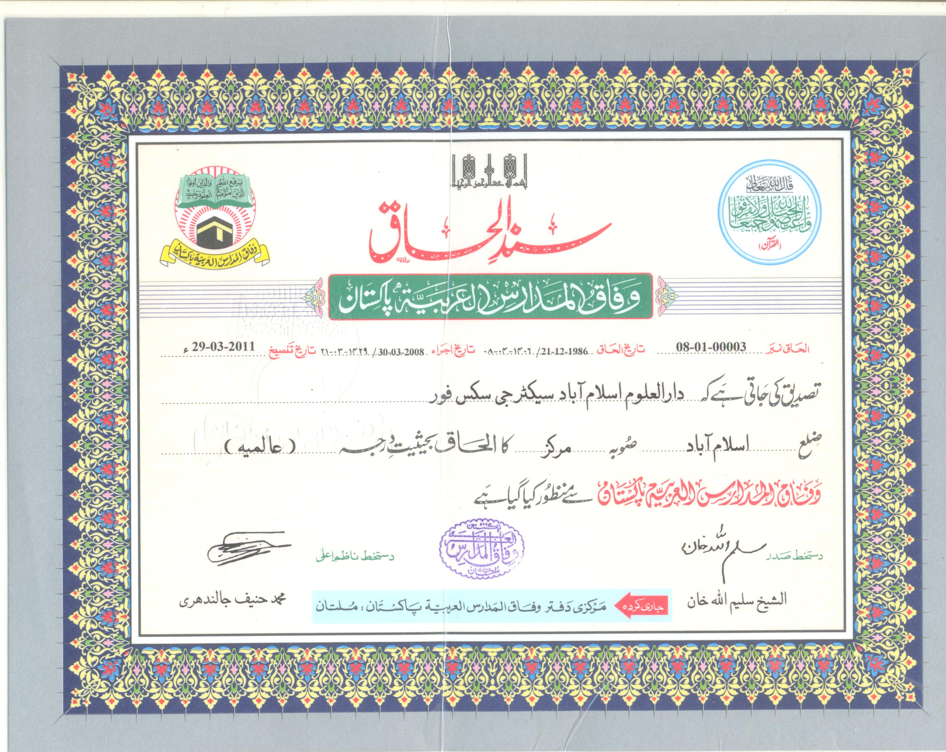 DARUL ULOOM ISLAMABAD (Regd.) » Important reading